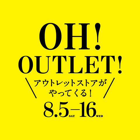 「OH ! OUTLET !」 8月5日(土)から始まります!!