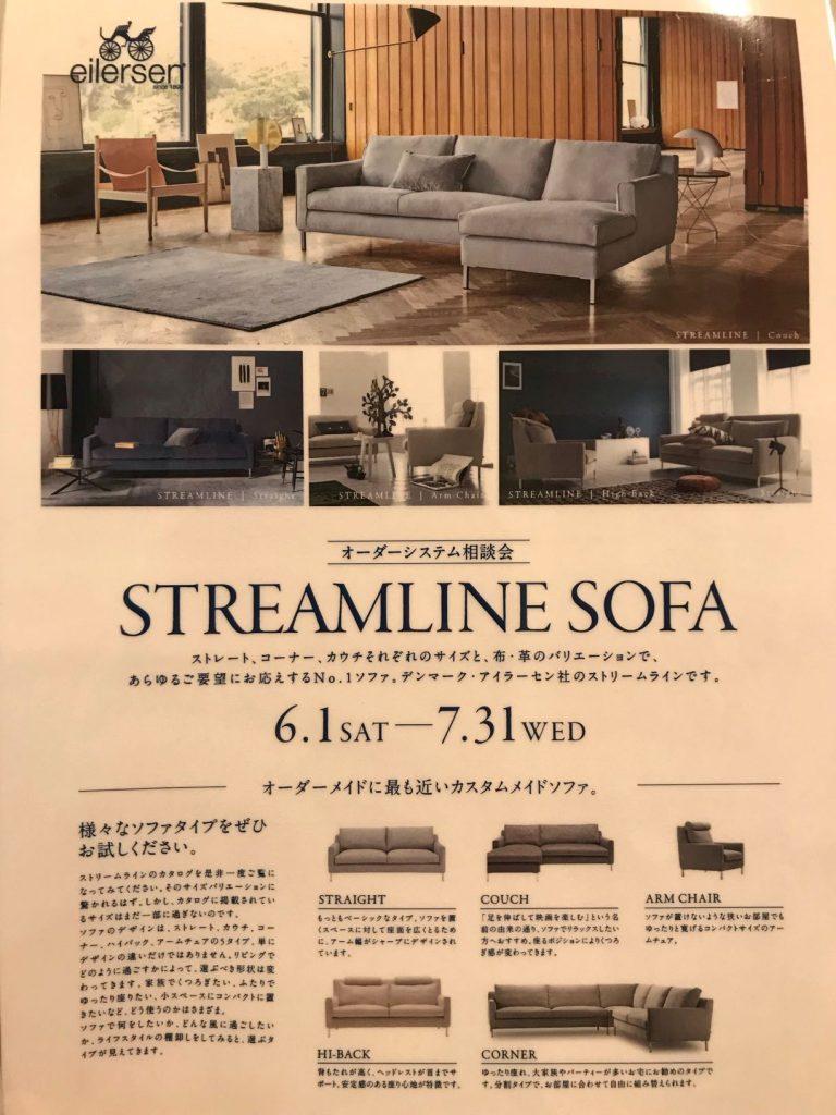 STREAMLINE SOFA オーダーシステム相談会